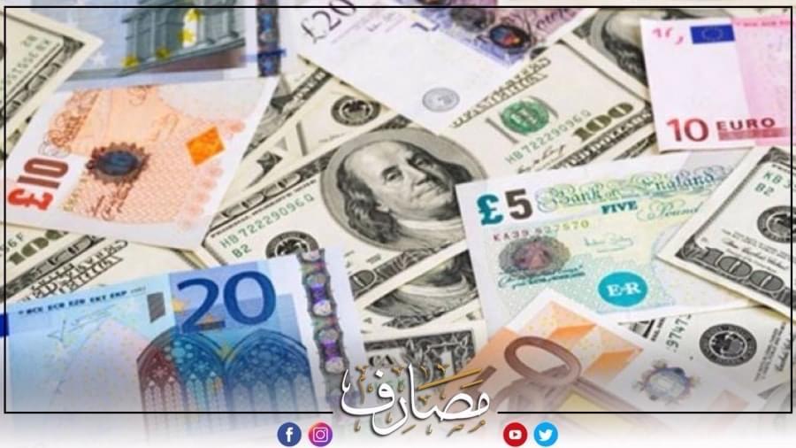 استقرار اسعار صرف العملات الأجنبية مقابل الدينار الليبي في السوق الموازي  اليوم الأحد - قناة مصارف